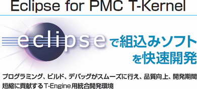 Eclipse for PMC T-Kernel