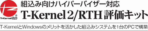 T-Kernel 2/RTH評価キット